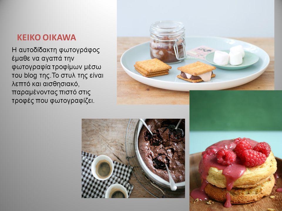 KEIKO OIKAWA Η αυτοδίδακτη φωτογράφος έμαθε να αγαπά την φωτογραφία τροφίμων μέσω του blog της.Το στυλ της είναι λεπτό και αισθησιακό, παραμένοντας πι