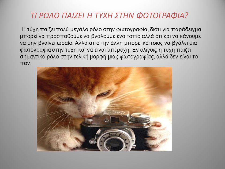 ΤΙ ΡΟΛΟ ΠΑΙΖΕΙ Η ΤΥΧΗ ΣΤΗΝ ΦΩΤΟΓΡΑΦΙΑ? Η τύχη παίζει πολύ μεγάλο ρόλο στην φωτογραφία, διότι για παράδειγμα μπορεί να προσπαθούμε να βγάλουμε ένα τοπί