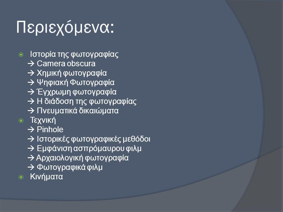 Μαθητές:  Ανεστοπούλου Όλγα  Αντωνακάκη Ελένη  Κατραλή Χριστίνα  Ναθαναήλη Εύη Αθήνα 2013