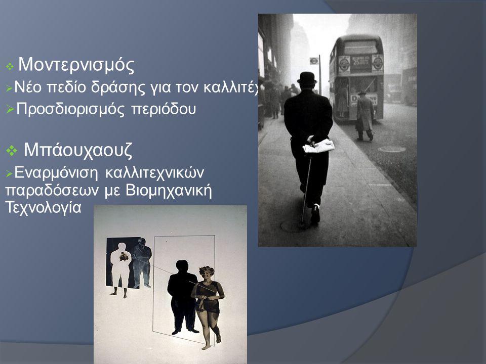 Ιμπρεσιονισμός  Ανάπτυξη στιγμιαίας φωτογραφίας  Καλοτυπία  Μειωμένη ευκρίνεια  Μετά-Ιμπρεσιονισμός  Υπόθεση φαντασίας  Μηχανιστική αποτύπωση
