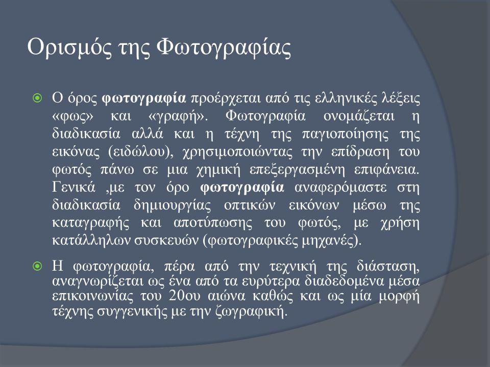 Περιεχόμενα:  Ιστορία της φωτογραφίας  Camera obscura  Χημική φωτογραφία  Ψηφιακή Φωτογραφία  Έγχρωμη φωτογραφία  Η διάδοση της φωτογραφίας  Πν