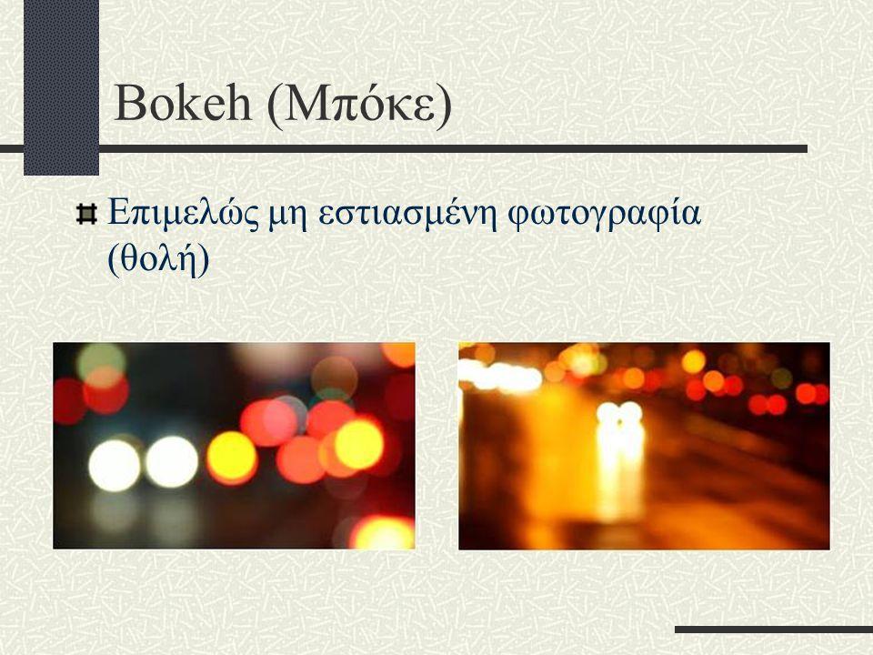 Bokeh (Μπόκε) Επιμελώς μη εστιασμένη φωτογραφία (θολή)