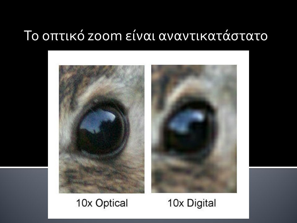 Το οπτικό zoom είναι αναντικατάστατο