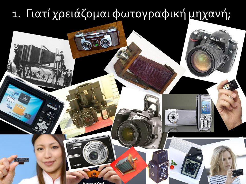1. Γιατί χρειάζομαι φωτογραφική μηχανή;