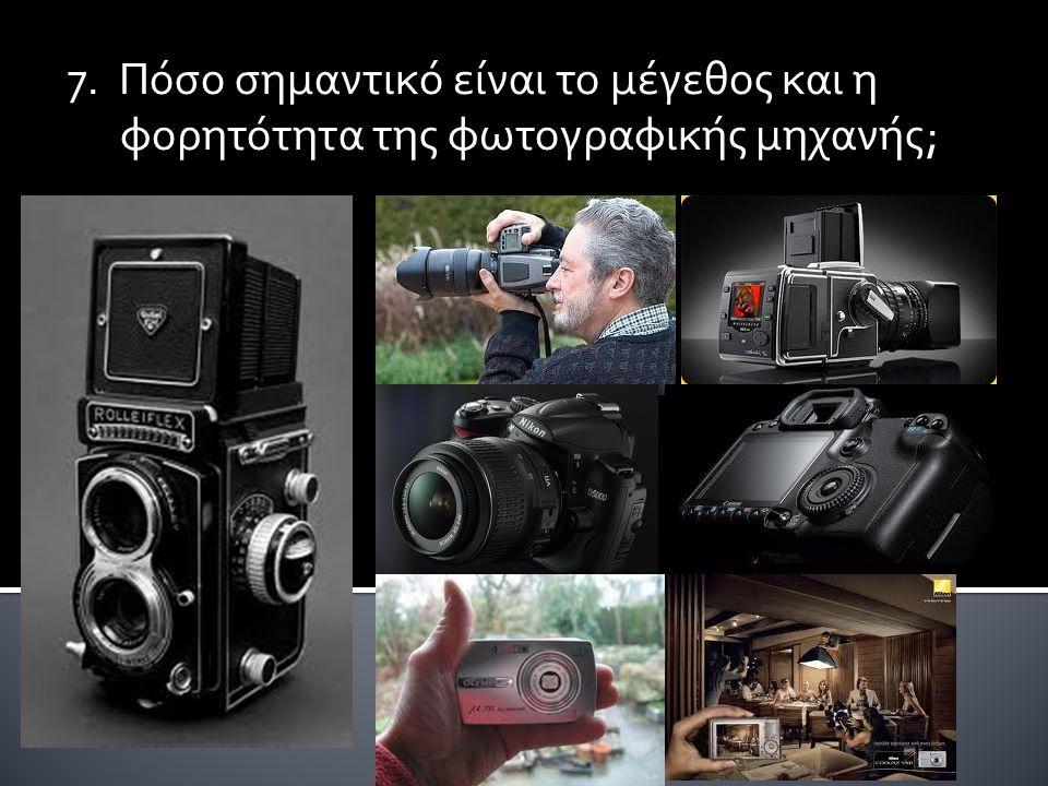 7. Πόσο σημαντικό είναι το μέγεθος και η φορητότητα της φωτογραφικής μηχανής;