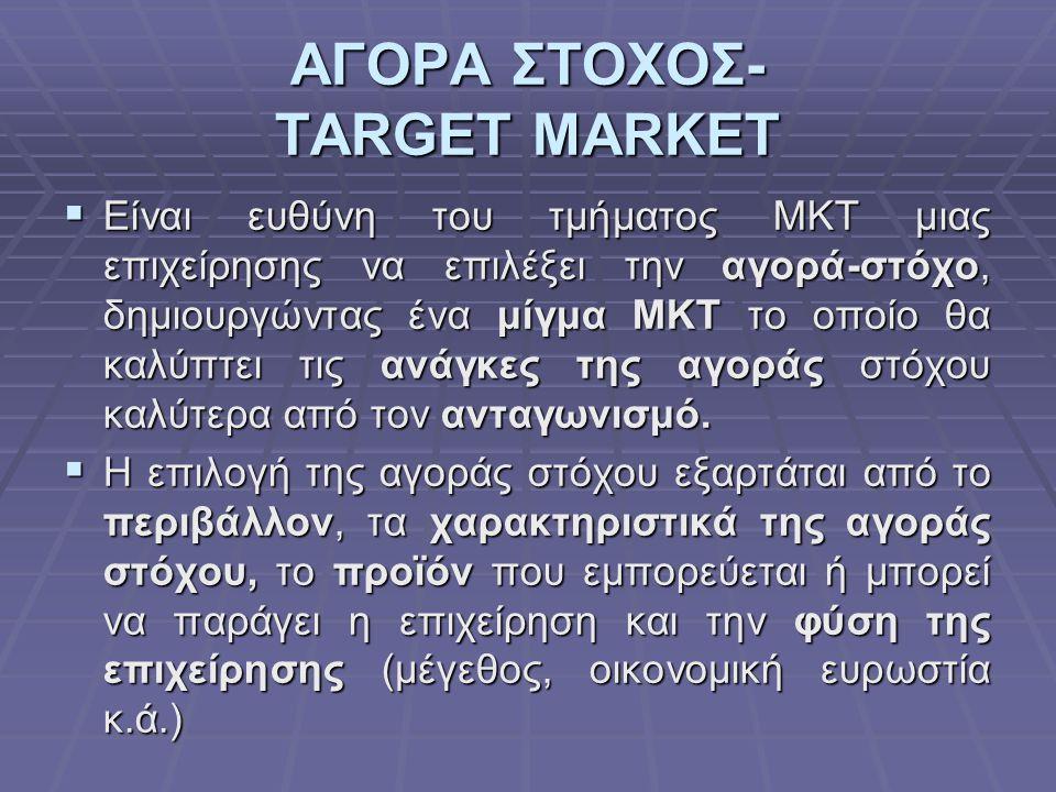 ΑΓΟΡΑ ΣΤΟΧΟΣ- TARGET MARKET  Είναι ευθύνη του τμήματος ΜΚΤ μιας επιχείρησης να επιλέξει την αγορά-στόχο, δημιουργώντας ένα μίγμα ΜΚΤ το οποίο θα καλύ