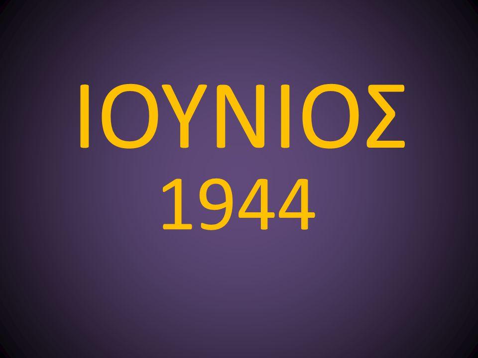 1944 IOYNIOΣ