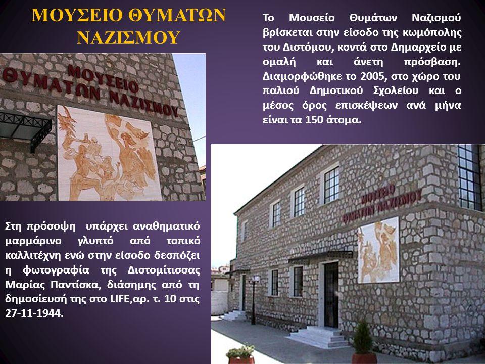 Το Μουσείο Θυμάτων Ναζισμού βρίσκεται στην είσοδο της κωμόπολης του Διστόμου, κοντά στο Δημαρχείο με ομαλή και άνετη πρόσβαση.