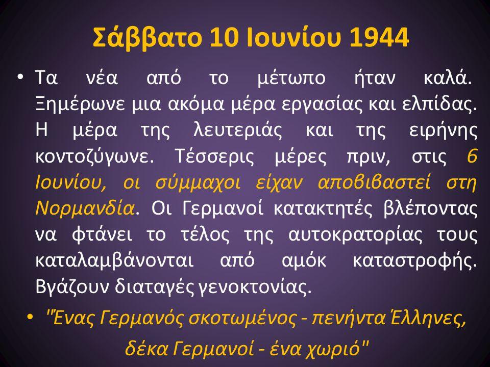 Σάββατο 10 Ιουνίου 1944 • Τα νέα από το μέτωπο ήταν καλά.
