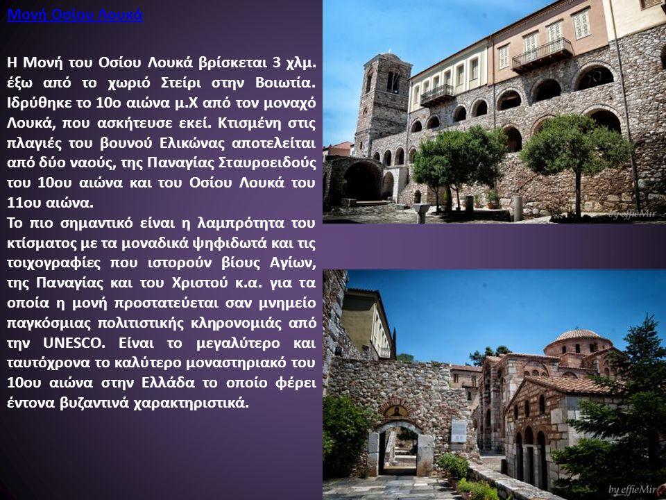 Η Μονή του Οσίου Λουκά βρίσκεται 3 χλμ.έξω από το χωριό Στείρι στην Βοιωτία.