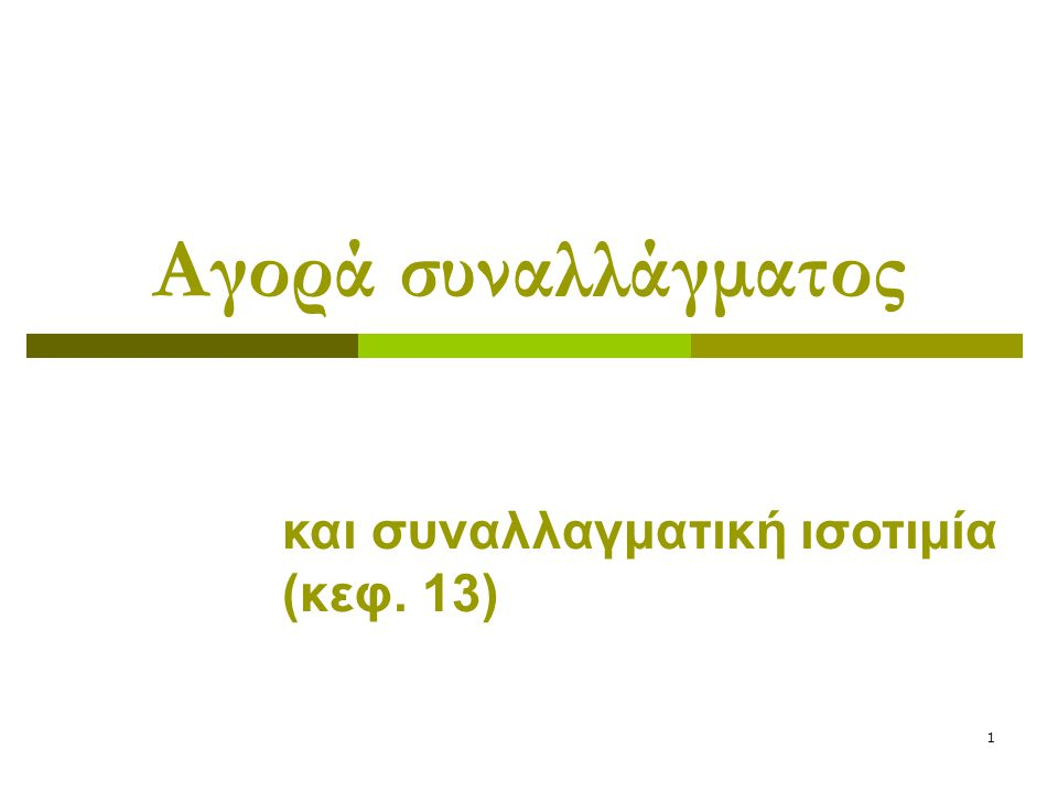 2 Συναλλαγματική ισοτιμία (Ε)  αξία ξένου νομίσματος ανά μονάδα εθνικού νομίσματος.