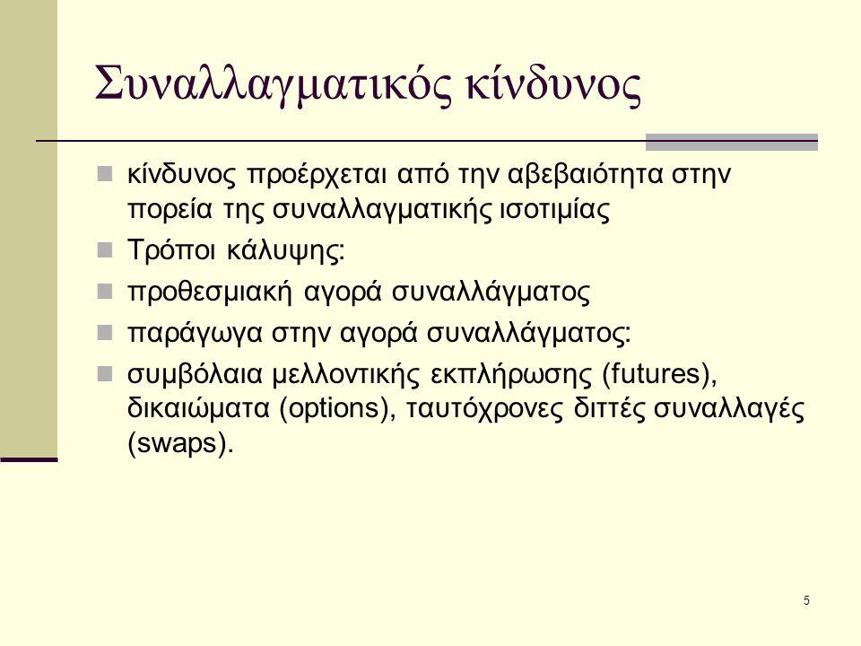 46 t E Eo E1E1 E 2 Ε 3 to