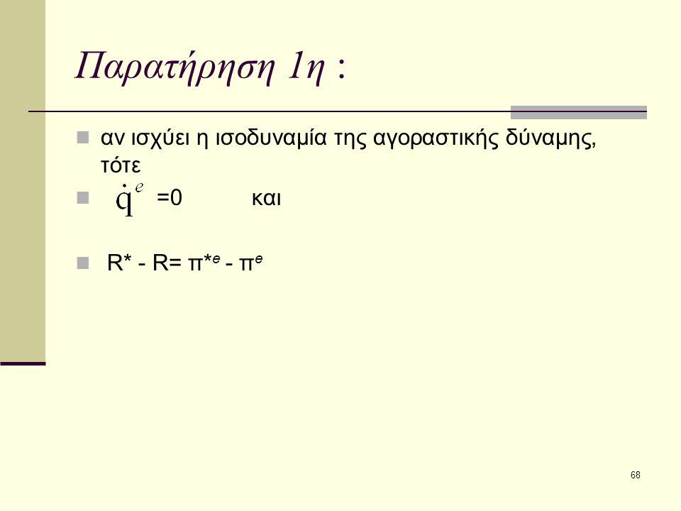 68 Παρατήρηση 1η :  αν ισχύει η ισοδυναμία της αγοραστικής δύναμης, τότε  =0 και  R* - R= π* e - π e