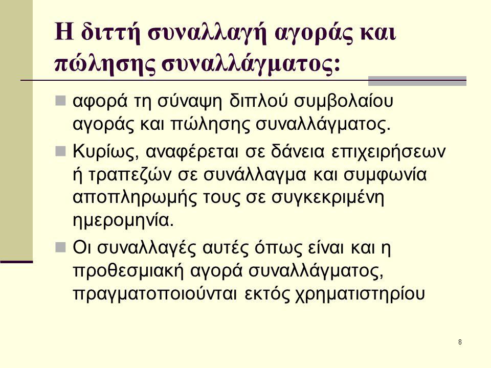 19 Ε R*- ė Ε=f (R*- ė)