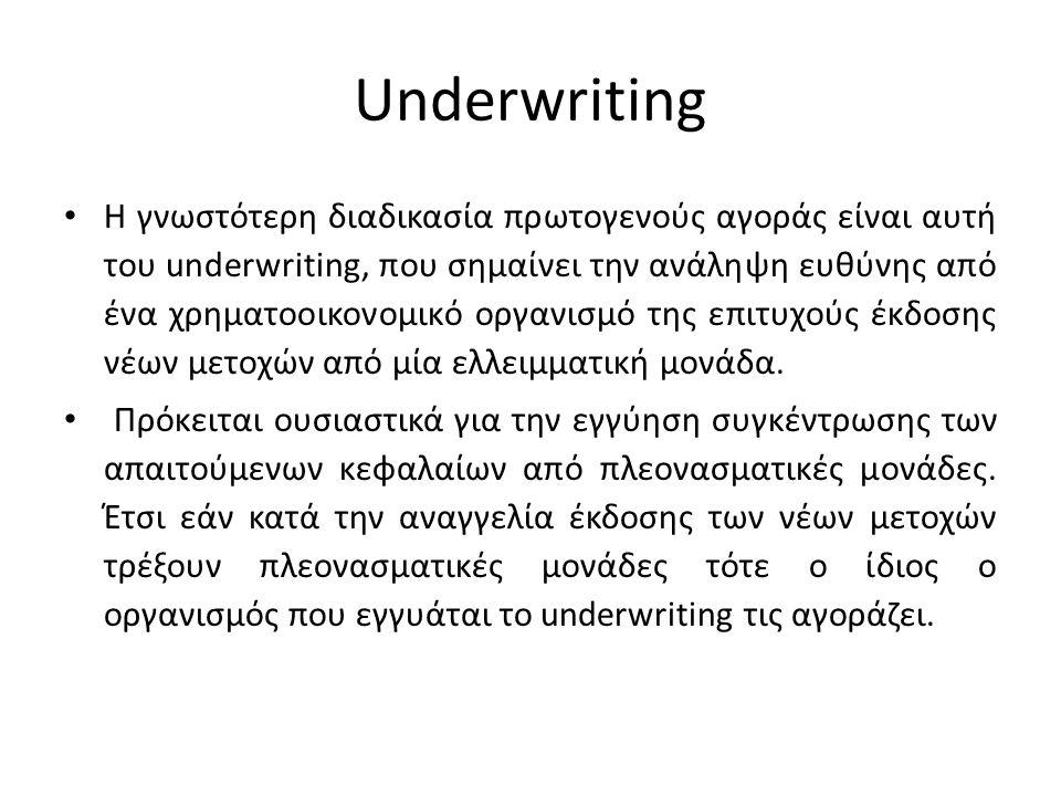 Underwriting • Η γνωστότερη διαδικασία πρωτογενούς αγοράς είναι αυτή του underwriting, που σημαίνει την ανάληψη ευθύνης από ένα χρηματοοικονομικό οργα
