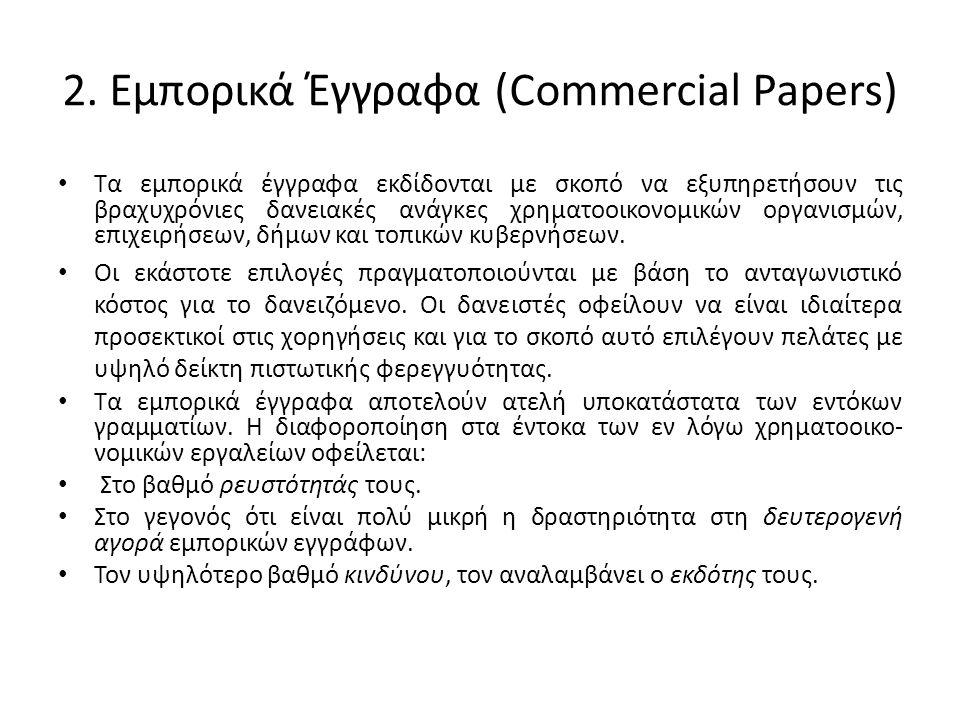 2. Εμπορικά Έγγραφα (Commercial Papers) • Τα εμπορικά έγγραφα εκδίδονται με σκοπό να εξυπηρετήσουν τις βραχυχρόνιες δανειακές ανάγκες χρηματοοικονομικ
