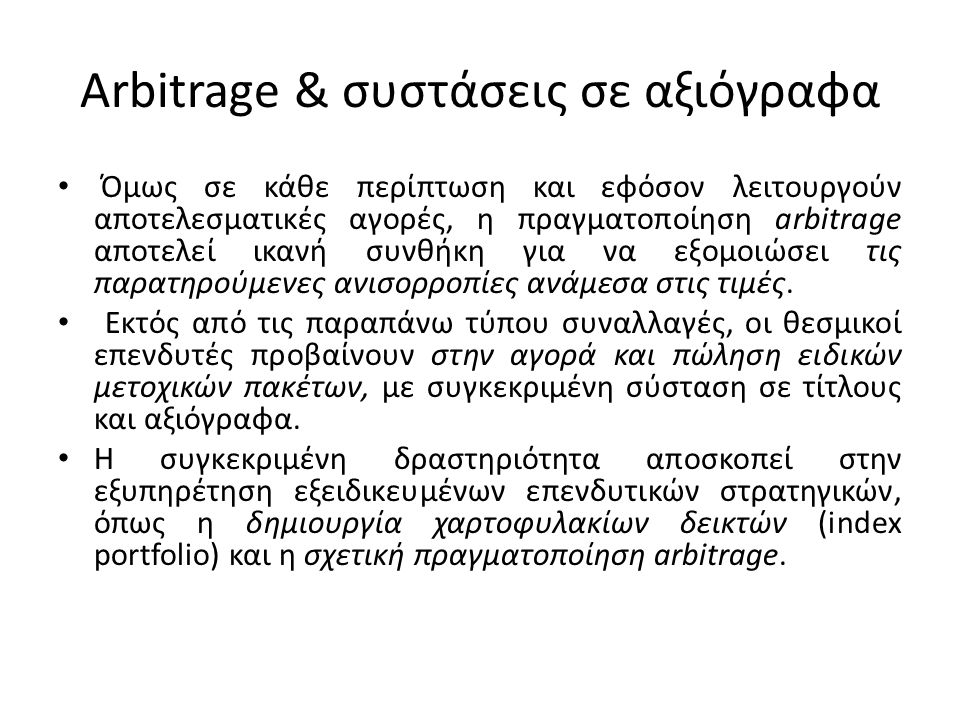 Arbitrage & συστάσεις σε αξιόγραφα • Όμως σε κάθε περίπτωση και εφόσον λειτουργούν αποτελεσματικές αγορές, η πραγματοποίηση arbitrage αποτελεί ικανή σ