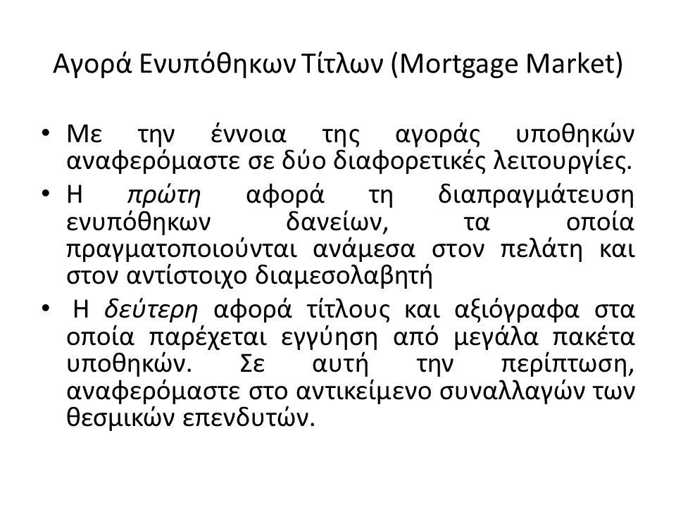 Αγορά Ενυπόθηκων Τίτλων (Mortgage Market) • Με την έννοια της αγοράς υποθηκών αναφερόμαστε σε δύο διαφορετικές λειτουργίες. • Η πρώτη αφορά τη διαπραγ