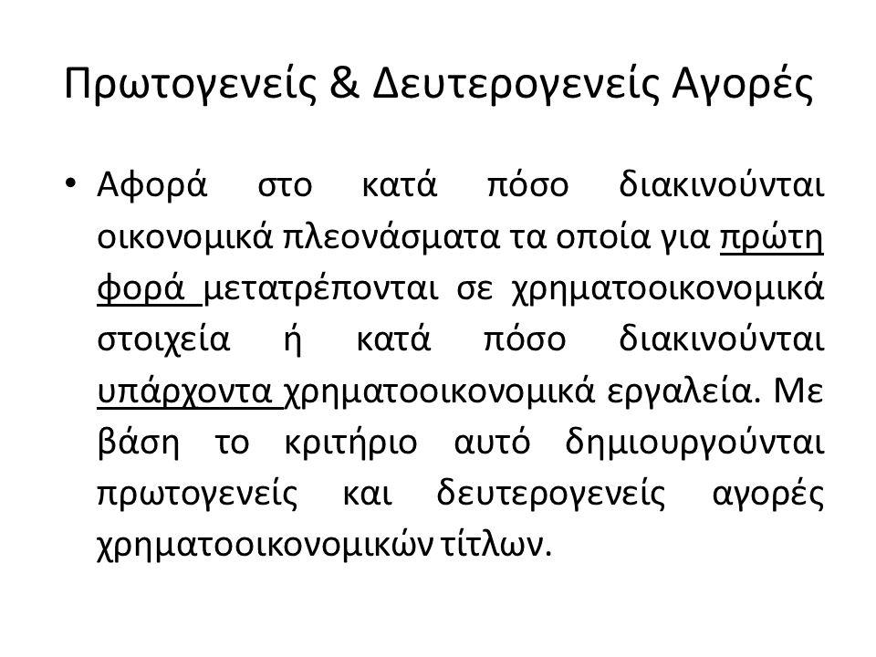Μεμονωμένοι τίτλοι & χαρτοφυλάκια • Η ανάπτυξη της συγκεκριμένης μορφής συναλλαγών επηρεάστηκε σημαντικά από τη διάδοση της θεωρίας του χαρτοφυλακίου (του Markovich) καθώς και από μία σειρά από εμπειρικές μελέτες οι οποίες καταδείκνυαν ότι επενδύσεις σε μεμονωμένους τίτλους, σπάνια μπορούν να υπερκεράσουν τις αποδόσεις χαρτοφυλακίων δεικτών και ειδικότερα εκείνου της αγοράς.