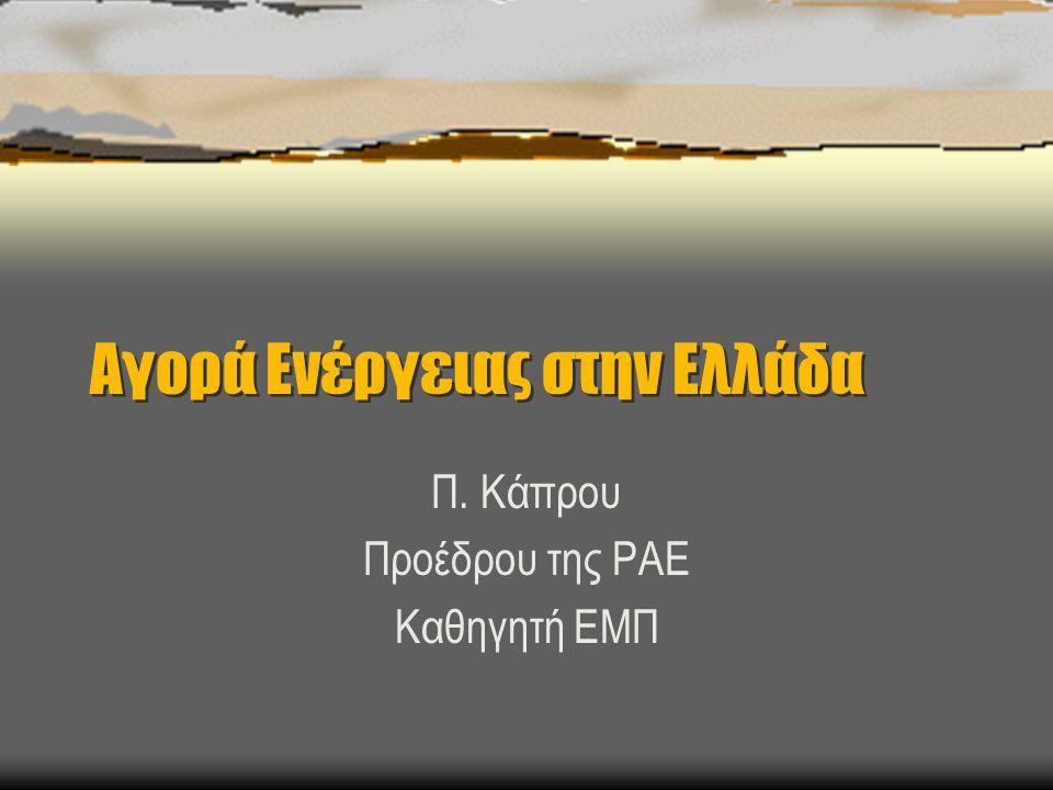 Αγορά Ενέργειας στην Ελλάδα Π. Κάπρου Προέδρου της ΡΑΕ Καθηγητή ΕΜΠ