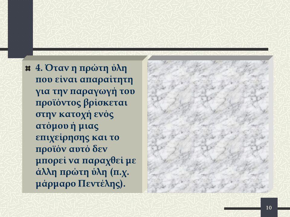 9 3. Όταν η τεχνογνωσία (know- how) που χρειάζεται για να παραχθεί το προϊόν, βρίσκεται «στα χέρια» μιας επιχείρησης (π.χ. φάρμακο). Η τεχνογνωσία για