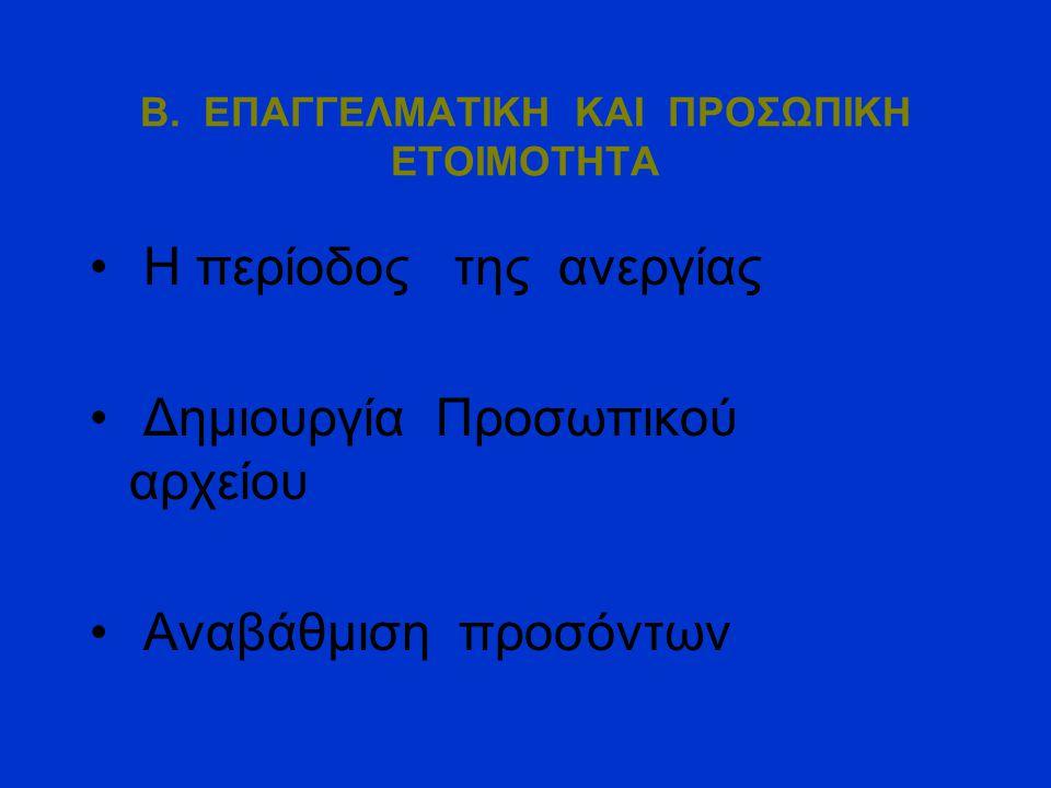 EΠΙΜΕΛΕΙΑ ΠΑΡΟΥΣΙΑΣΗΣ ΠΑΝΑΓΙΩΤΗΣ ΤΡΙΧΙΑΣ ΥΠΕΥΘΥΝΟΣ Σ.Ε.Π. ΕΥΡΥΤΑΝΙΑΣ