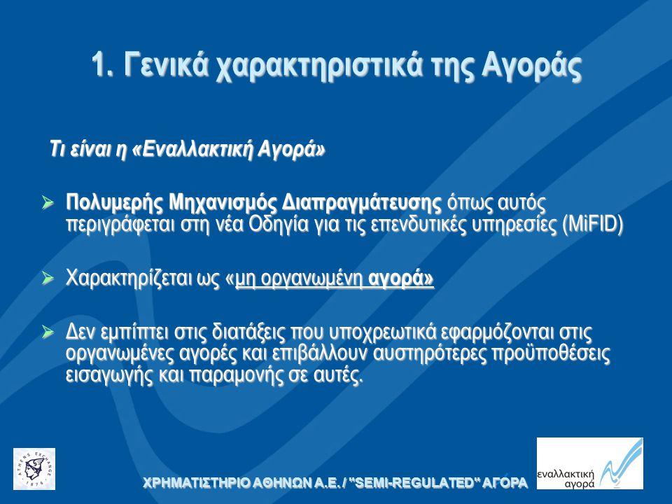 ΧΡΗΜΑΤΙΣΤΗΡΙΟ ΑΘΗΝΩΝ Α.Ε./ SEMI-REGULATED ΑΓΟΡΑ 13 Προϋποθέσεις ένταξης (συνέχεια) 6.