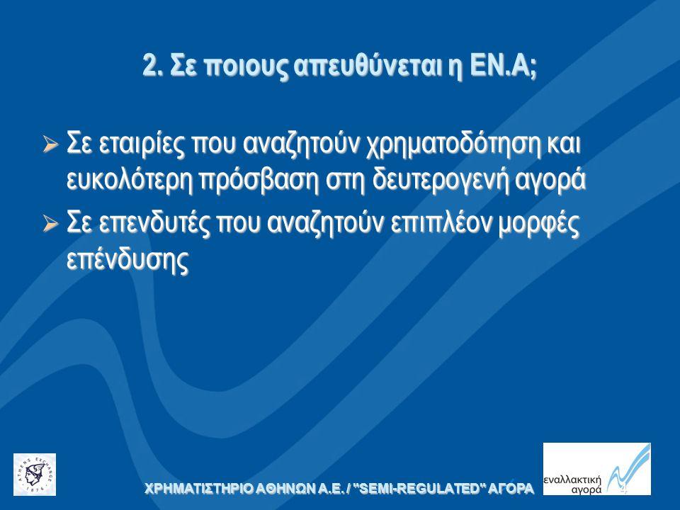 ΧΡΗΜΑΤΙΣΤΗΡΙΟ ΑΘΗΝΩΝ Α.Ε./ SEMI-REGULATED ΑΓΟΡΑ 5 3.