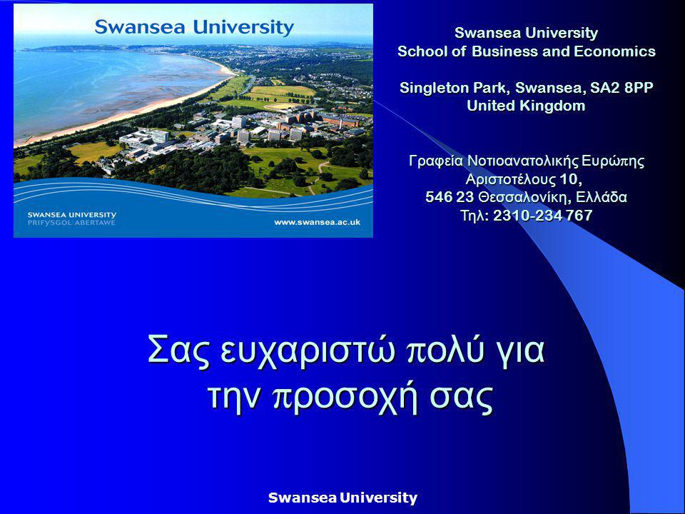 Swansea University School of Business and Economics Singleton Park, Swansea, SA2 8PP United Kingdom Γραφεία Νοτιοανατολικής Ευρώ π ης Αριστοτέλους 10,