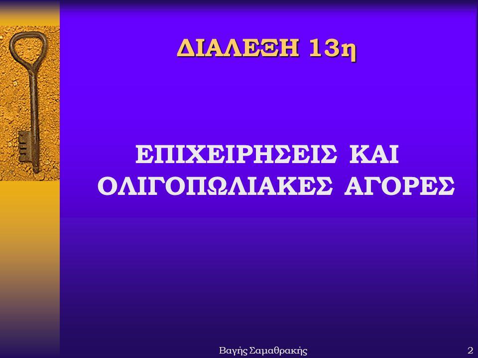 Βαγής Σαμαθρακής2 ΔΙΑΛΕΞΗ 13η ΕΠΙΧΕΙΡΗΣΕΙΣ ΚΑΙ ΟΛΙΓΟΠΩΛΙΑΚΕΣ ΑΓΟΡΕΣ