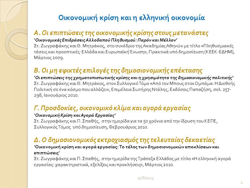 Οικονομική κρίση και η ελληνική οικονομία 25/6/2014 2 Α.
