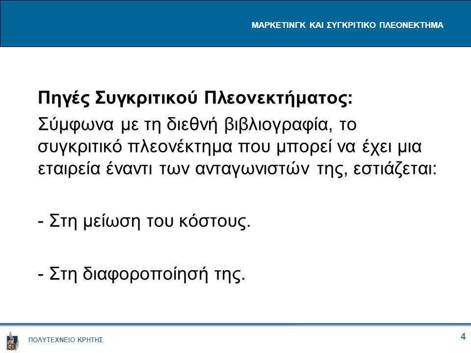 ΠΟΛΥΤΕΧΝΕΙΟ ΚΡΗΤΗΣ 75 ΔΙΑΔΙΚΑΣΙΑ ΤΗΣ ΈΡΕΥΝΑΣ ΜΑΡΚΕΤΙΝΓΚ Παράδειγμα 9: Εθνική Στρατηγική Εξαγωγών (πηγή: www.seve.gr/ese)www.seve.gr/ese Η Εθνική Στρατηγική Εξαγωγών που παρουσιάζεται στο κείμενο που ακολουθεί, είναι αποτέλεσμα μελέτης και προσαρμογής στην ελληνική πραγματικότητα, επιτυχημένων μοντέλων και δράσεων που έχουν ήδη εφαρμοστεί σε άλλες χώρες.