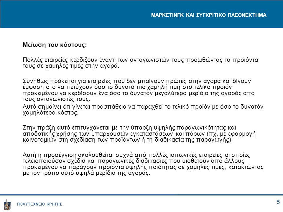 ΠΟΛΥΤΕΧΝΕΙΟ ΚΡΗΤΗΣ 76 ΔΙΑΔΙΚΑΣΙΑ ΤΗΣ ΈΡΕΥΝΑΣ ΜΑΡΚΕΤΙΝΓΚ Απόφαση για Δράση (συνέχεια): Κύρια προτεραιότητα της ελληνικής Εθνικής Στρατηγικής Εξαγωγών θα πρέπει να αποτελεί η εξωστρέφεια της ελληνικής οικονομίας.