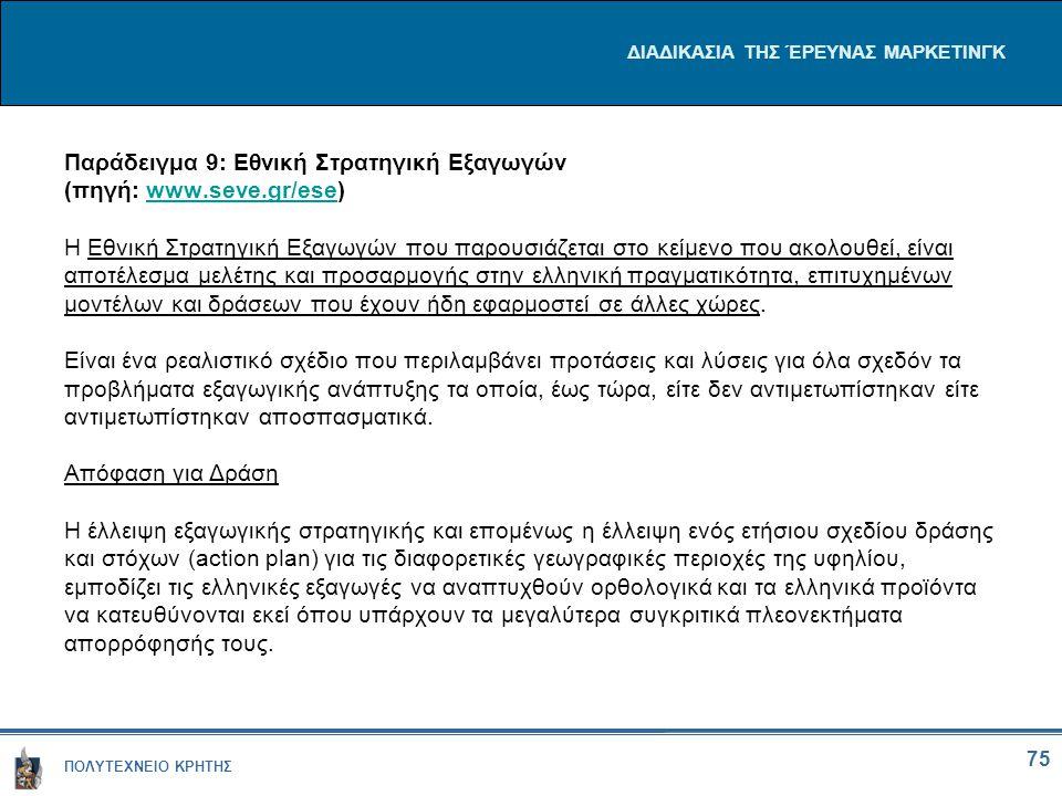 ΠΟΛΥΤΕΧΝΕΙΟ ΚΡΗΤΗΣ 75 ΔΙΑΔΙΚΑΣΙΑ ΤΗΣ ΈΡΕΥΝΑΣ ΜΑΡΚΕΤΙΝΓΚ Παράδειγμα 9: Εθνική Στρατηγική Εξαγωγών (πηγή: www.seve.gr/ese)www.seve.gr/ese Η Εθνική Στρατ