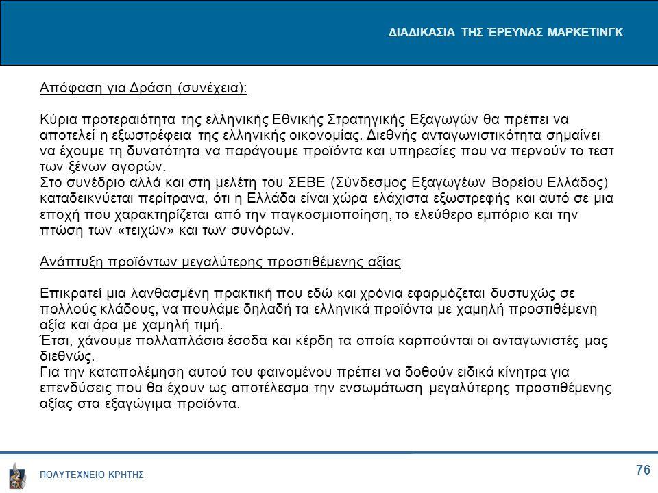ΠΟΛΥΤΕΧΝΕΙΟ ΚΡΗΤΗΣ 76 ΔΙΑΔΙΚΑΣΙΑ ΤΗΣ ΈΡΕΥΝΑΣ ΜΑΡΚΕΤΙΝΓΚ Απόφαση για Δράση (συνέχεια): Κύρια προτεραιότητα της ελληνικής Εθνικής Στρατηγικής Εξαγωγών θ
