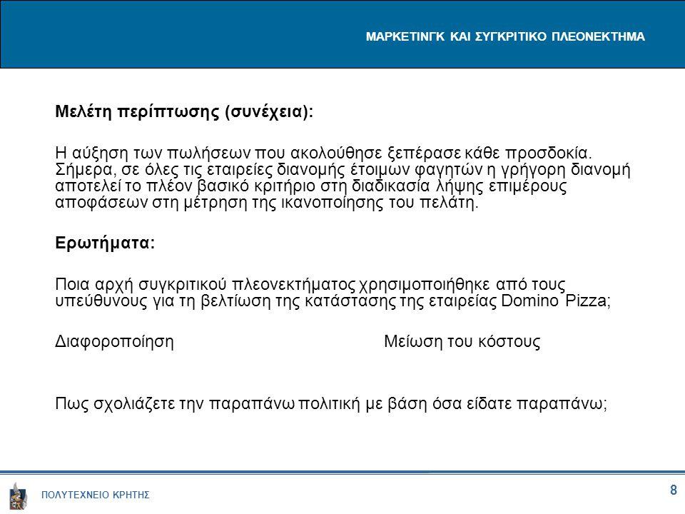 ΠΟΛΥΤΕΧΝΕΙΟ ΚΡΗΤΗΣ 79 ΔΙΑΔΙΚΑΣΙΑ ΤΗΣ ΈΡΕΥΝΑΣ ΜΑΡΚΕΤΙΝΓΚ Τάσεις κλάδων Οι κλάδοι στους οποίους η Ελλάδα παρουσιάζει υψηλές εξαγωγικές επιδόσεις με αυξητική τάση είναι: • Πετρελαιοειδή • Ηλεκτρολογικό – ηλεκτρονικό υλικό και συσκευές • Μηχανολογικός εξοπλισμός • Πλαστικά προϊόντα • Φάρμακα • Ιχθυηρά • Νωπά και μεταποιημένα • Χαλκός • Καλλυντικά παρασκευάσματα • Διάφορα προϊόντα των χημικών βιομηχανιών, Αλουμίνιο.