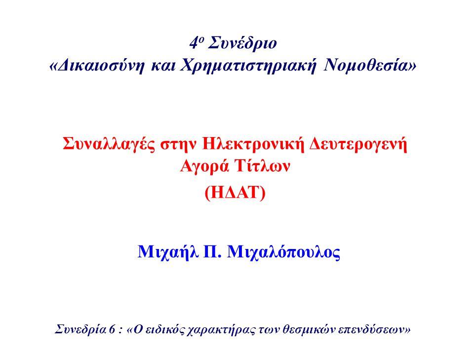 4 ο Συνέδριο «Δικαιοσύνη και Χρηματιστηριακή Νομοθεσία» Μιχαήλ Π. Μιχαλόπουλος Συναλλαγές στην Ηλεκτρονική Δευτερογενή Αγορά Τίτλων (ΗΔΑΤ) Συνεδρία 6