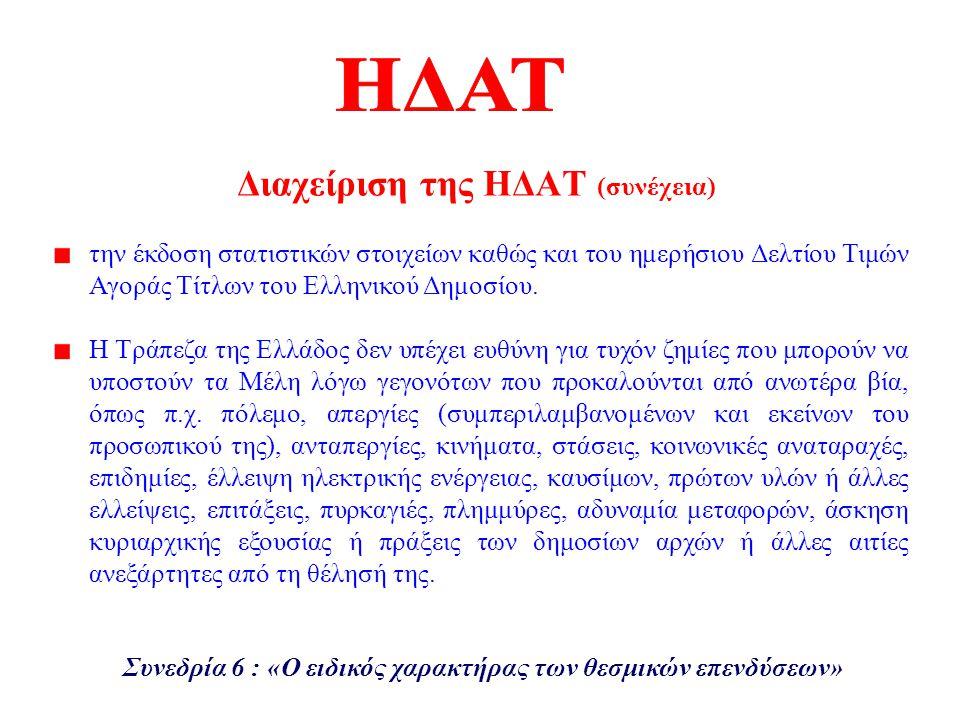 Διαχείριση της ΗΔΑΤ (συνέχεια) την έκδοση στατιστικών στοιχείων καθώς και του ημερήσιου Δελτίου Τιμών Αγοράς Τίτλων του Ελληνικού Δημοσίου. Η Τράπεζα