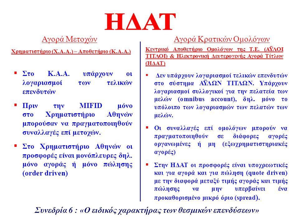 Έργο της Ηλεκτρονικής Δευτερογενούς Αγοράς Όψεως Τίτλων (ΗΔΑΤ), την οποία διαχειρίζεται η Τράπεζα της Ελλάδος, είναι η διαπραγμάτευση τίτλων του Ελληνικού Δημοσίου μέσω τηλεματικών κυκλωμάτων από συμμετέχοντες σε αυτό φορείς (Μέλη), που ενεργούν είτε για ίδιο λογαριασμό είτε για λογαριασμό της πελατείας τους Συνεδρία 6 : «Ο ειδικός χαρακτήρας των θεσμικών επενδύσεων»
