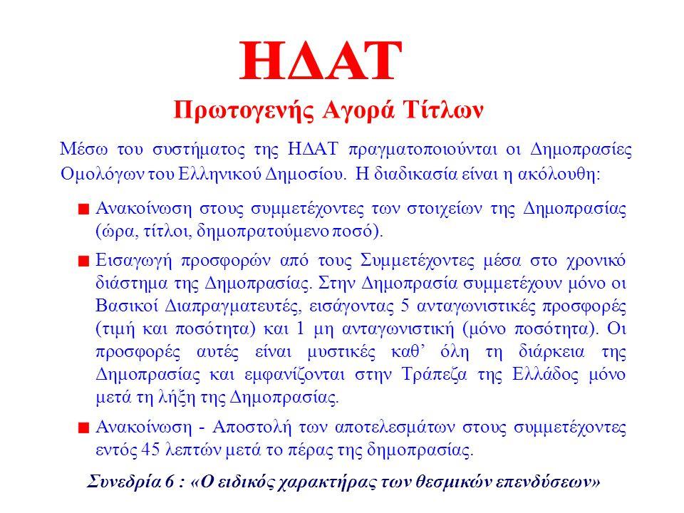Πρωτογενής Αγορά Τίτλων Μέσω του συστήματος της ΗΔΑΤ πραγματοποιούνται οι Δημοπρασίες Ομολόγων του Ελληνικού Δημοσίου. Η διαδικασία είναι η ακόλουθη: