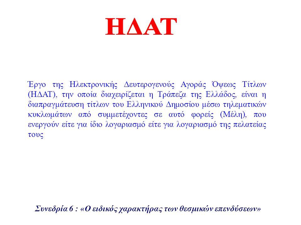 Έργο της Ηλεκτρονικής Δευτερογενούς Αγοράς Όψεως Τίτλων (ΗΔΑΤ), την οποία διαχειρίζεται η Τράπεζα της Ελλάδος, είναι η διαπραγμάτευση τίτλων του Ελλην