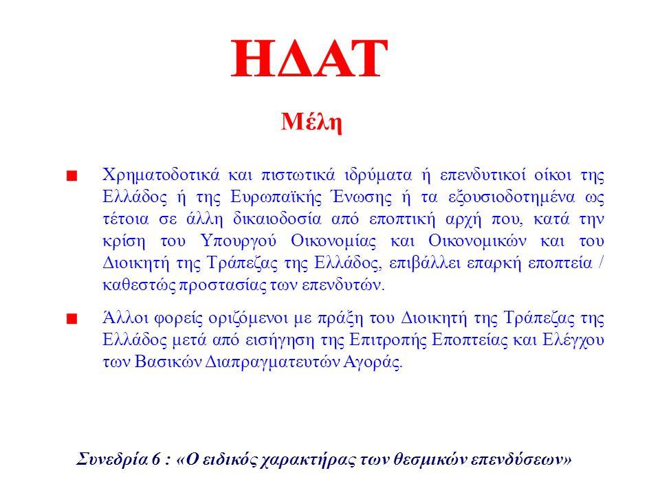 Διαχείριση της ΗΔΑΤ (συνέχεια) την έκδοση στατιστικών στοιχείων καθώς και του ημερήσιου Δελτίου Τιμών Αγοράς Τίτλων του Ελληνικού Δημοσίου.