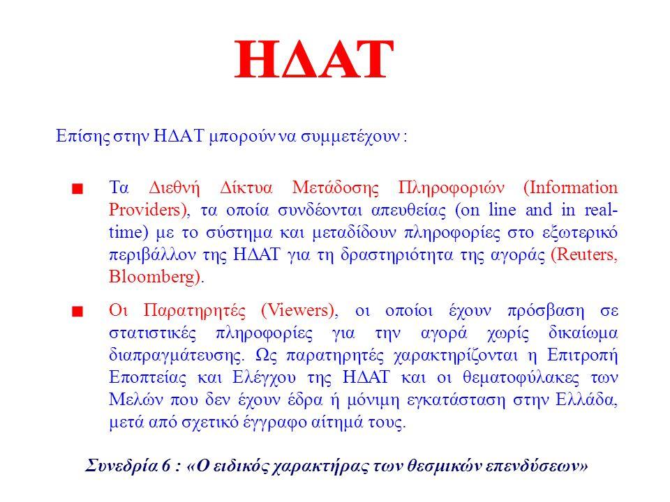 Εποπτεία & Έλεγχος των Βασικών Διαπραγματευτών Η εποπτεία και ο έλεγχος της Βασικών Διαπραγματευτών της ΗΔΑΤ διενεργείται από 10μελή Επιτροπή που συγκροτείται με κοινή απόφαση του Υπουργού Οικονομίας και Οικονομικών και του Διοικητή της Τράπεζας της Ελλάδος, έχει διετή θητεία και έχει την ακόλουθη σύνθεση : 2 εκπρόσωποι της Τράπεζας της Ελλάδος 3 εκπρόσωποι του Υπουργείου Οικονομίας και Οικονομικών εκ των οποίων ένας του Οργανισμού Διαχείρισης Δημοσίου Χρέους 3 εκπρόσωποι των Βασικών Διαπραγματευτών Αγοράς 1 εκπρόσωπος των Διαπραγματευτών Αγοράς 1 εκπρόσωπος της Ένωσης Ελληνικών Τραπεζών Η Επιτροπή προεδρεύεται από έναν εκ των δύο εκπροσώπων της Τράπεζας της Ελλάδος και αποφασίζει με πλειοψηφία 7 τουλάχιστον μελών της.
