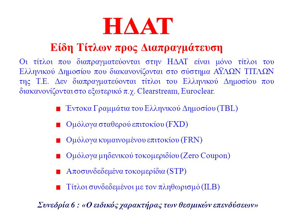 Έντοκα Γραμμάτια του Ελληνικού Δημοσίου (TBL) Ομόλογα σταθερού επιτοκίου (FXD) Ομόλογα κυμαινομένου επιτοκίου (FRN) Ομόλογα μηδενικού τοκομεριδίου (Ze