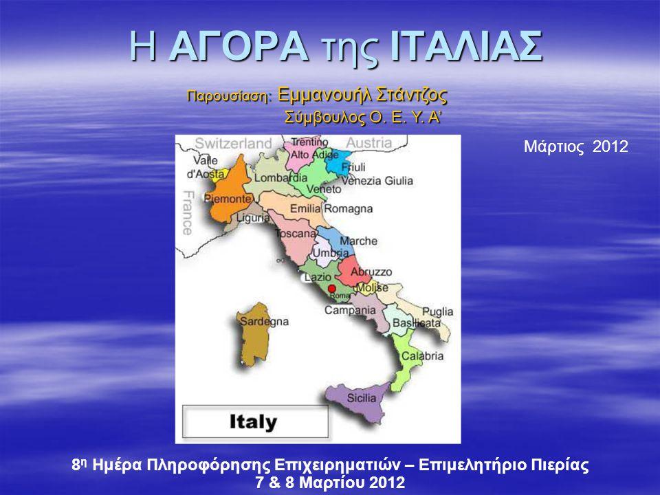 Η ΑΓΟΡΑ της ΙΤΑΛΙΑΣ Παρουσίαση: Εμμανουήλ Στάντζος Σύμβουλος Ο. Ε. Υ. Α' Mάρτιος 2012 8 η Ημέρα Πληροφόρησης Επιχειρηματιών – Επιμελητήριο Πιερίας 7 &