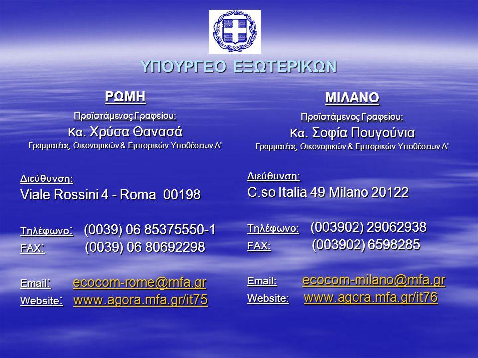 ΥΠΟΥΡΓΕΟ ΕΞΩTΕΡΙΚΩΝ ΡΩΜΗ Προϊστάμενος Γραφείου: Κα. Χρύσα Θανασά Γραμματέας Οικονομικών & Εμπορικών Υποθέσεων Α' Διεύθυνση: Viale Rossini 4 - Roma 001