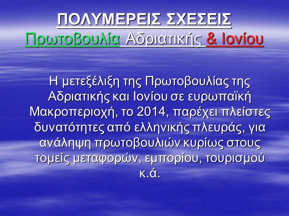 ΠΟΛΥΜΕΡΕΙΣ ΣΧΕΣΕΙΣ Πρωτοβουλία Αδριατικής & Ιονίου Η μετεξέλιξη της Πρωτοβουλίας της Αδριατικής και Ιονίου σε ευρωπαϊκή Μακροπεριοχή, το 2014, παρέχει
