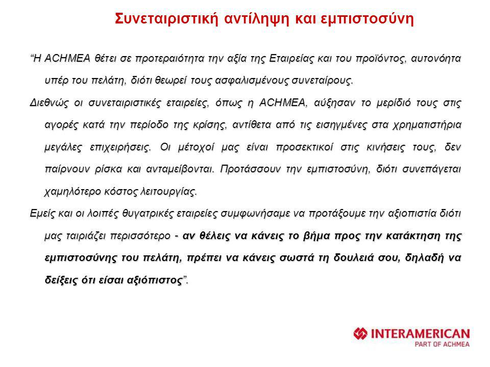 Solvency II στα μέσα του 2014 Η καθιέρωση ενός εποπτικού συστήματος, το οποίο θα μειώνει την πιθανότητα κατάρρευσης μιας ασφαλιστικής εταιρίας και παράλληλα θα προσφέρει ένα υψηλό επίπεδο εμπιστοσύνης ( level of confidence) για το ότι η ασφαλιστική εταιρεία θα είναι σε θέση να καλύψει τις υποχρεώσεις κάτω από δυσμενείς συνθήκες Το Solvency II θα εισάγει ένα καινούργιο νομικό πλαίσιο σε όλες τις Ευρωπαϊκές Ασφαλιστικές και Αντασφαλιστικές εταιρίες ανεξαρτήτως του μεγέθους τους ή της νομικής τους μορφής.