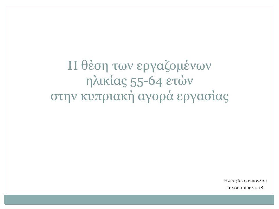 Η θέση των ηλικιών 55-64 ετών στην κυπριακή αγορά εργασίας Ο δείκτης συγκέντρωσης των εργαζομένων ηλικίας 55-64 ετών Ομάδα υψηλής ειδίκευσης Ομάδα χαμηλής ειδίκευσης Γεωργία, κτηνοτροφία, αλιεία343,8 ***** Μέση (γενική) εκπαίδευση279,0 ***** Δημοτικό272,4 ***** Διευθυντές και ανώτεροι διοικητικοί λειτουργοί 175,4***** Διδακτορικό175,3***** Ορυχεία, λατομεία170,2 ***** Διευθυντική θέση ή άσκηση επίβλεψης100,4***** Ειδικευμένοι εργάτες γεωργίας και αλιείας89,7 ***** Ανειδίκευτη εργασία57,9 ***** Οικοδομή, κατασκευές52,9 ***** Χειριστές μηχανημάτων παραγωγής46,0 ***** Μέγεθος επιχείρησης 250 - 499 υπάλληλοι37,2***** Υγεία και κοινωνική μέριμνα31,9***** Κυβερνητικός τομέας25,8***** Άρρεν φύλο23,4***** Εργάζονται στην εκπαίδευση20,7***** Μεταποιητική βιομηχανία20,5 *****