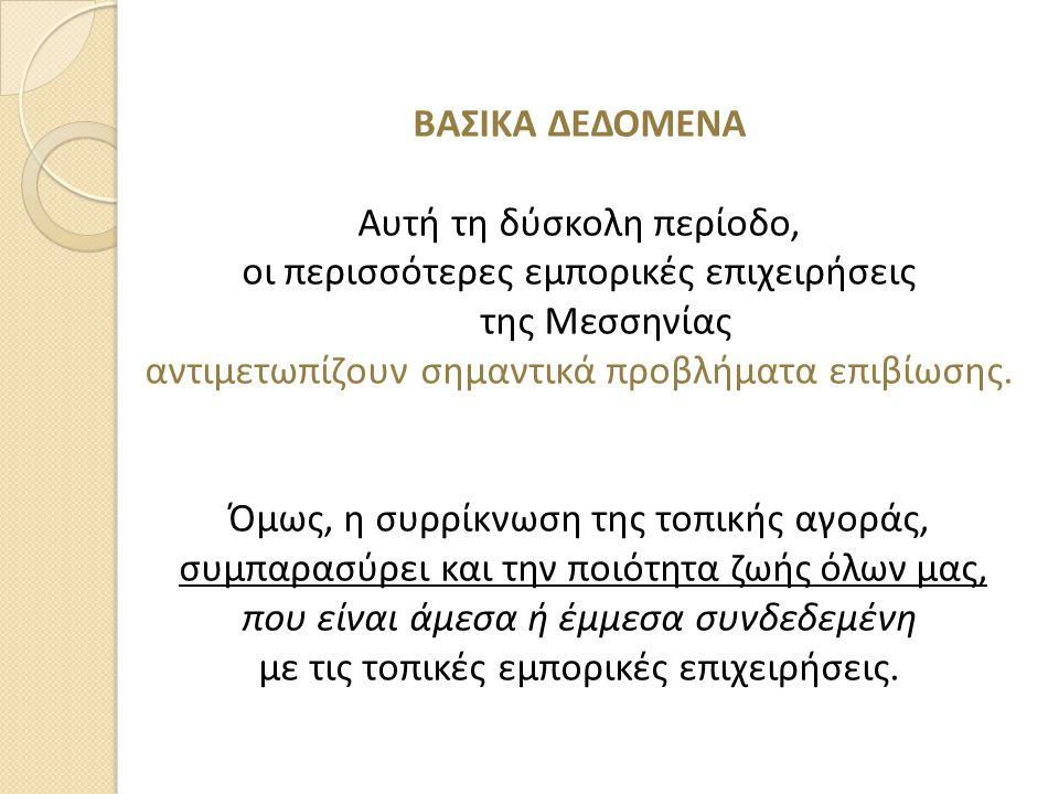 SWOT ANALYSIS ΕΥΚΑΙΡΙΕΣ Προσέλκυση επενδύσεων από Αθήνα, άλλες πόλεις της Ελλάδας & το εξωτερικό Στρατηγική αξιοποίηση της γεωγραφικής θέσης και της προσβασιμότητας του νομού, ως κέντρο εμπορίου και διακομιστικού κέντρου Ύπαρξη θεσμικών πλαισίων για οργάνωση κι ανάπτυξη επιχειρήσεων ΕΠΙΜΕΛΗΤΗΡΙΟ ΜΕΣΣΗΝΙΑΣ: ΑΠΟ ΤΟ ΟΡΑΜΑ ΣΤΟ ΕΡΓΟ «ΝΕΑ ΤΟΠΙΚΗ ΑΓΟΡΑ»
